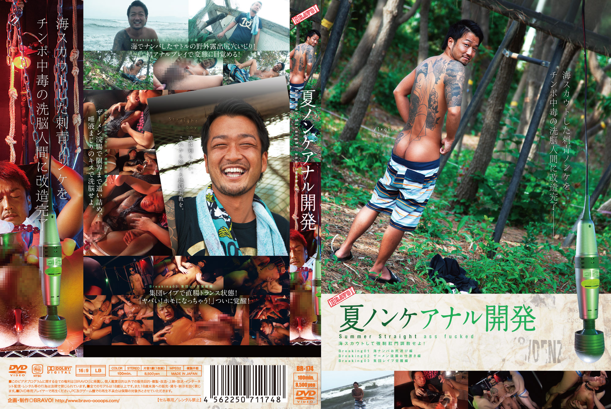 br-174_NASHI_2000