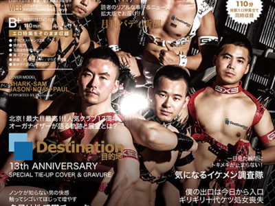 Badi 2017年11月発売号