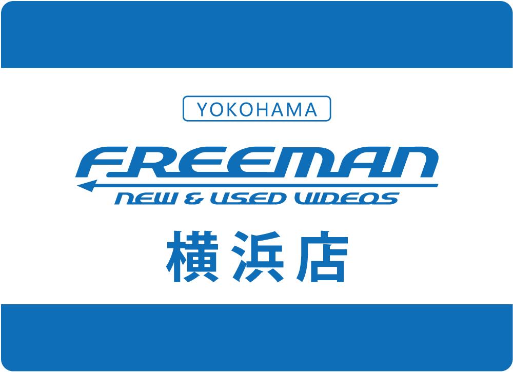 freeman_yokohama