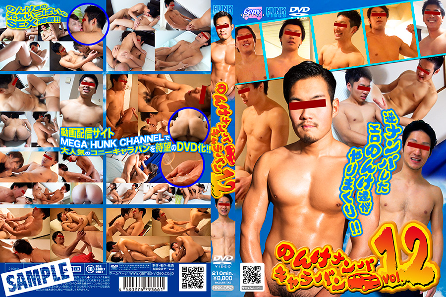 hnk-052