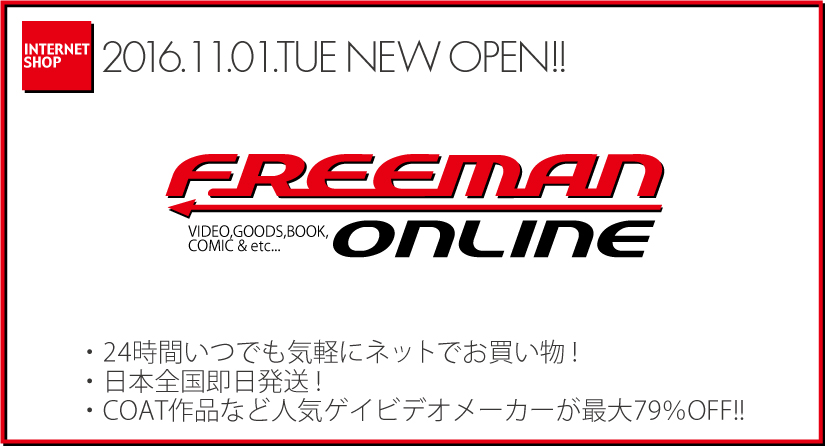 FREEMAN-ONLINE-NEW-OPEN-SLIDE