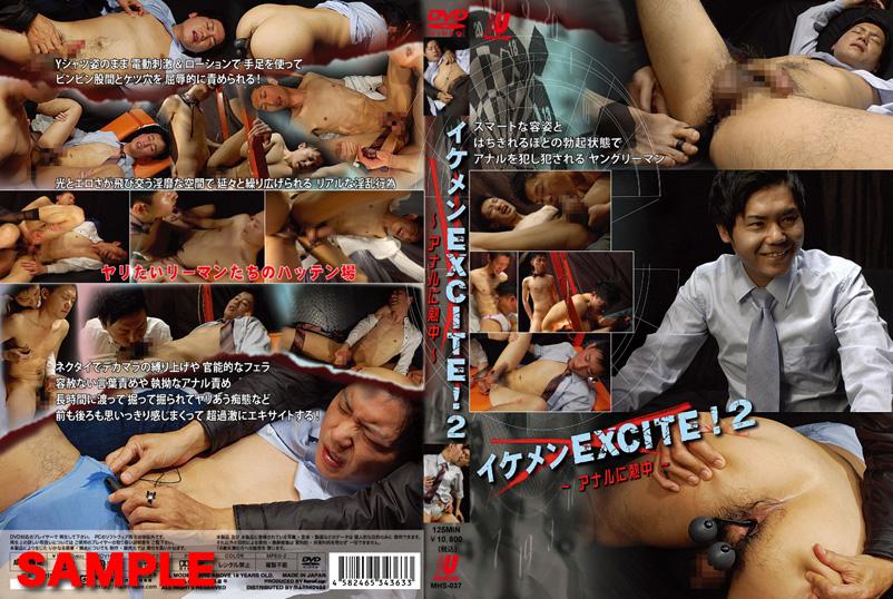 イケメンEXCITE ! 2