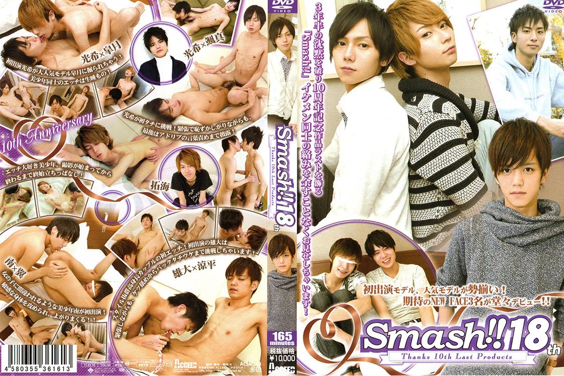 SMASH18th079_L