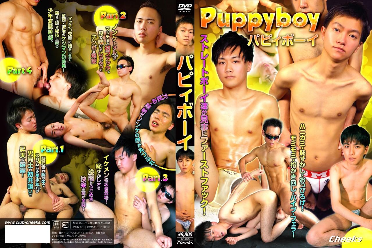 thumbnail_115_puppyboy_JK