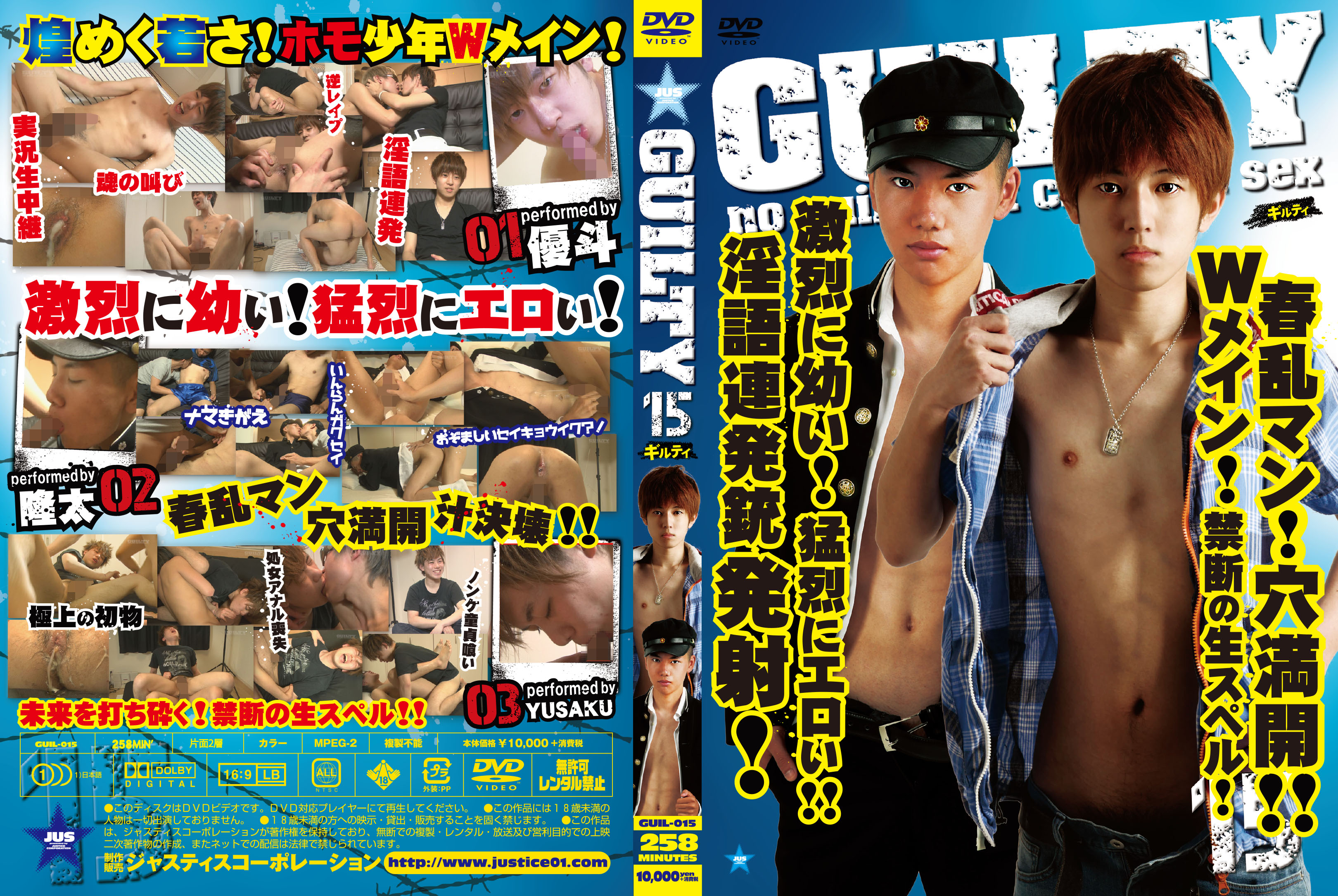 GUIL15