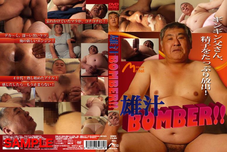雄汁BOMBER
