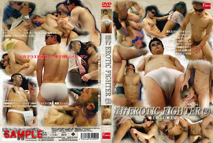 淫行 EROTIC FIGHTER(2)