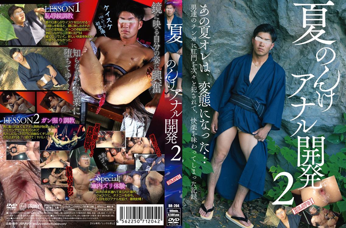DVD_AMARAY_ol_omote_br204_L