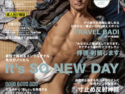 Badi 2018年3月発売号