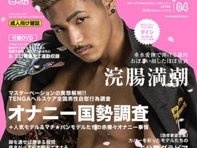 Badi 2018年4月発売号