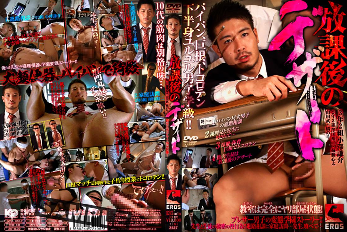 KKV1815_DVD_KAI_L