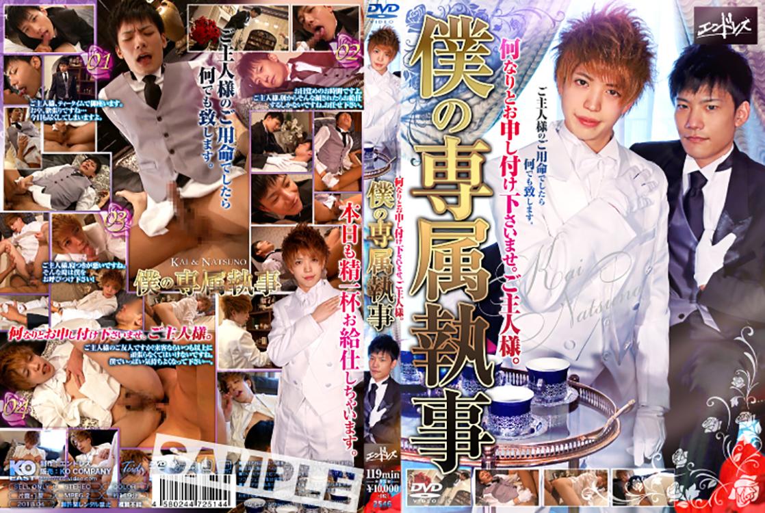 KKE0056_DVD_L
