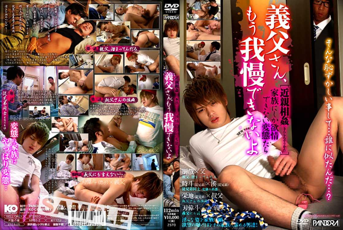 KPAN043_DVD_L