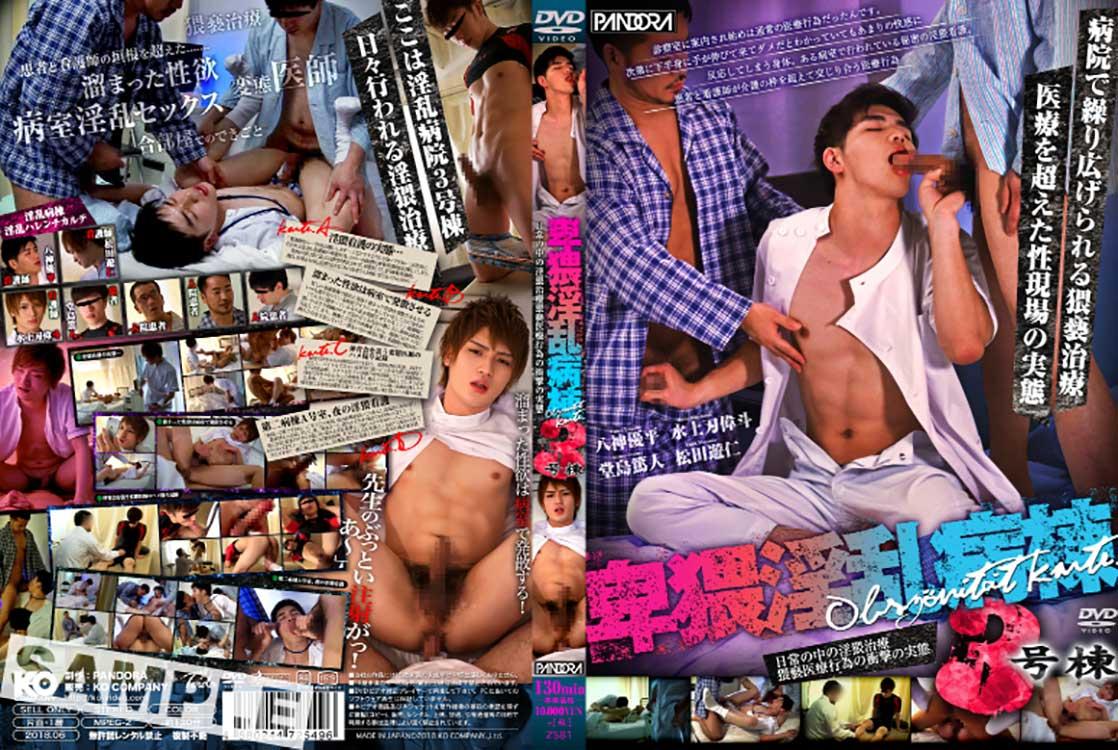 KPAN044_DVD_L