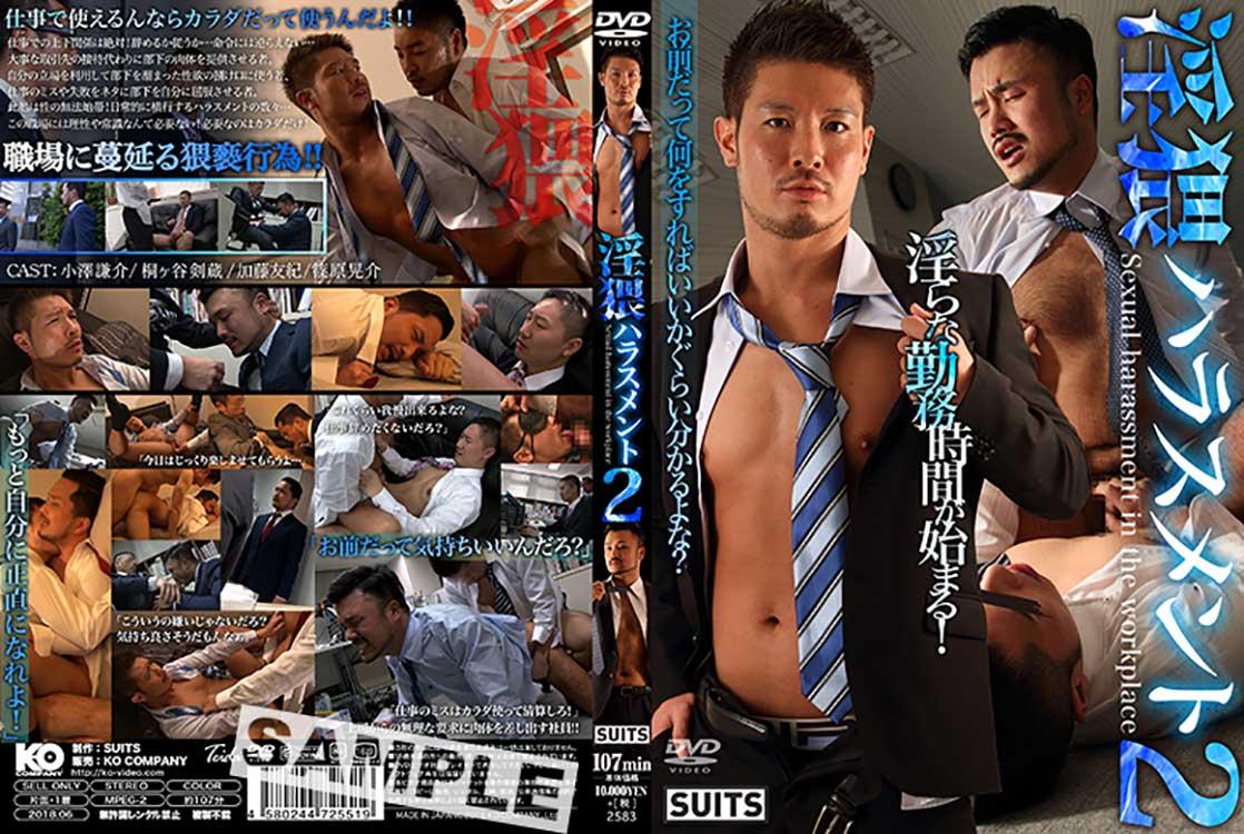 KSUI006_DVD_L
