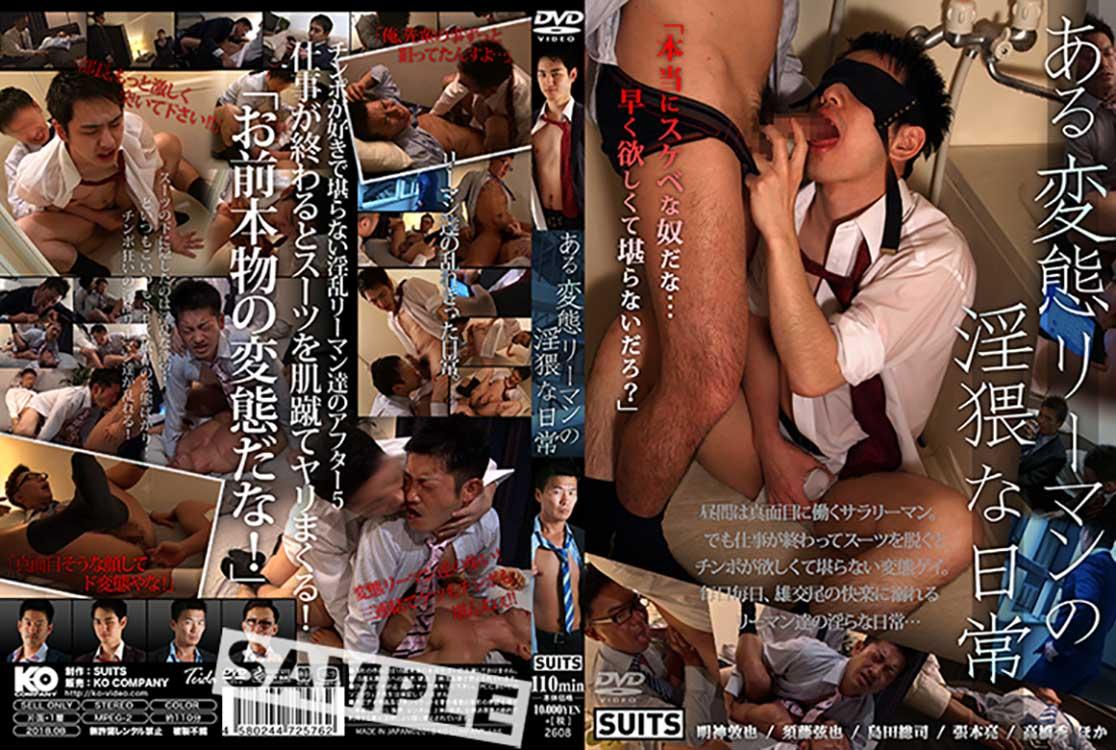 KSUI007_DVD_L