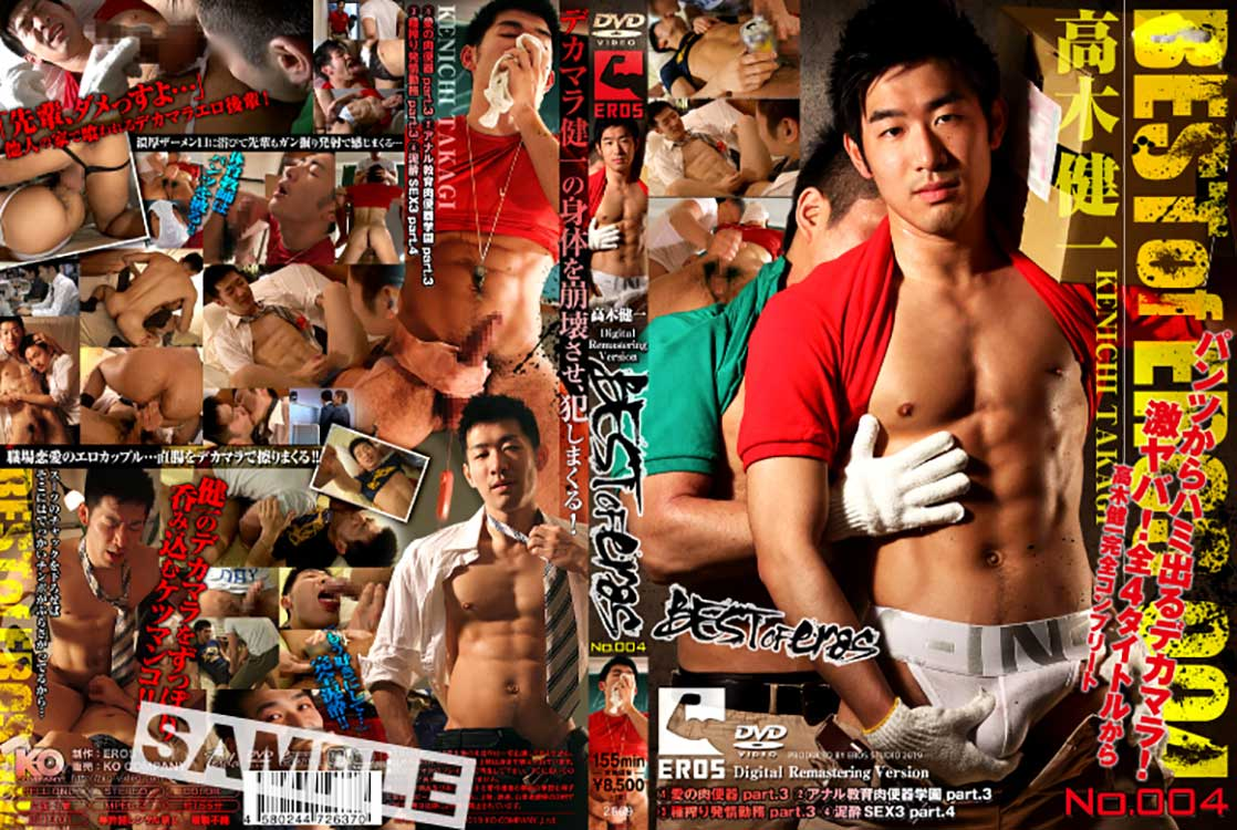 KERO143_DVD_L