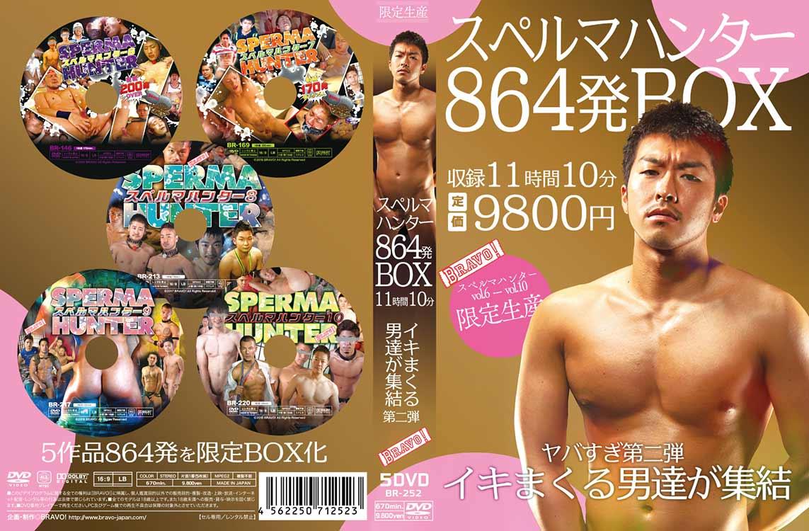 すぺるまBOX2L