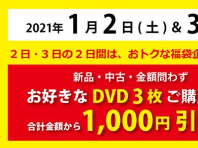 【CHECK新宿店】1月2日&3日 福袋企画!!