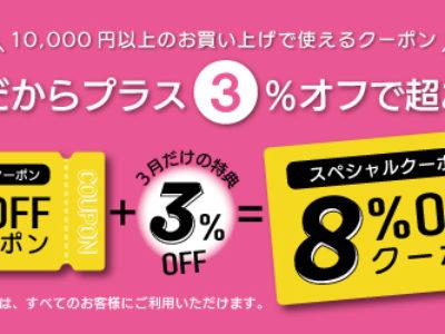 【オンライン】☆3月キャンペーン☆
